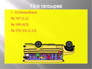 Үйге тапсырма Ә.Н.Шыныбеков № 167 (1,2) № 169 (4,5) № 170 (10,11,12)