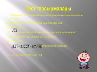 Тест тапсырмалары 1.Рационал және иррационал сандардың қосындысы қандай сан б