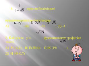 4. өрнегін бөліміндегі иррационалдықтан босатыңдар. А) ; В) ; С) ; Д) -1 5.