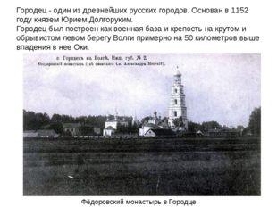 Городец - один из древнейших русских городов. Основан в 1152 году князем Юрие
