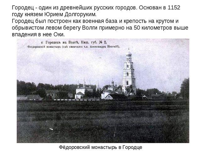 Городец - один из древнейших русских городов. Основан в 1152 году князем Юрие...