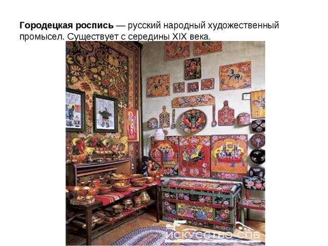 Городецкая роспись— русский народный художественный промысел. Существует с с...