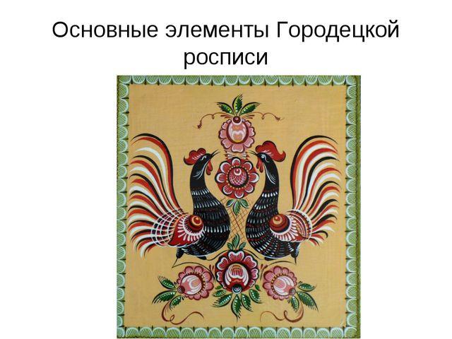 Основные элементы Городецкой росписи