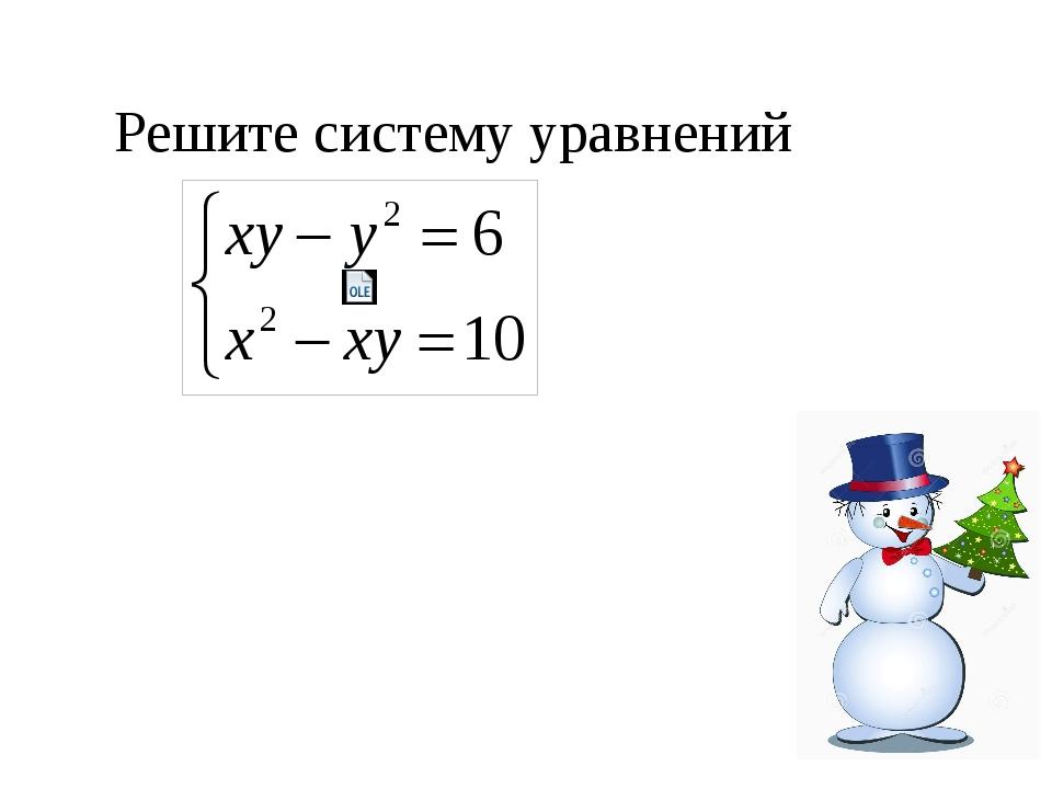 Молодцы! С Новым годом!