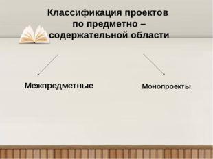 Классификация проектов по предметно – содержательной области Монопроекты Межп