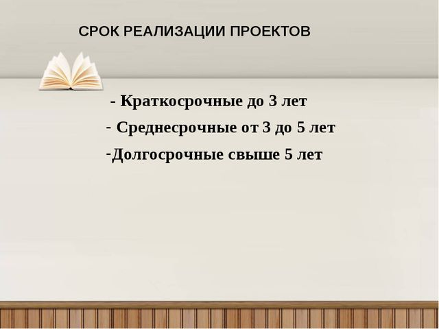 СРОК РЕАЛИЗАЦИИ ПРОЕКТОВ - Краткосрочные до 3 лет Среднесрочные от 3 до 5 лет...