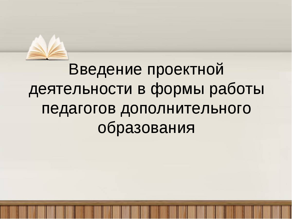 Введение проектной деятельности в формы работы педагогов дополнительного обра...