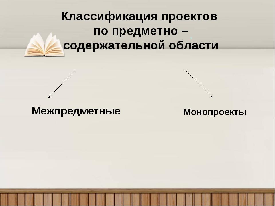Классификация проектов по предметно – содержательной области Монопроекты Межп...