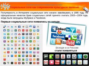 Вскоре и в России стали появляться аналоги. Популярность в Интернете соц