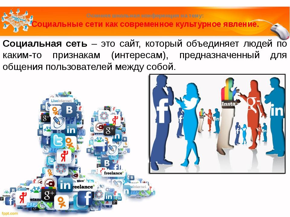 Социальная сеть – это сайт, который объединяет людей по каким-то признакам (и...