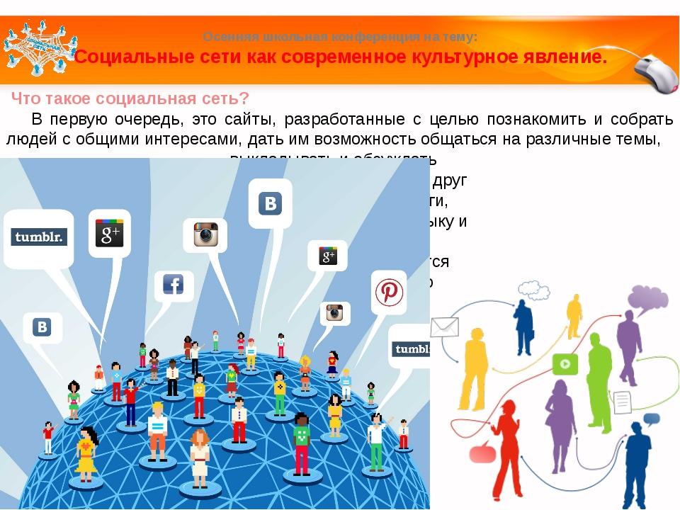 Что такое социальная сеть?   В первую очередь, это сайты, разработанные с...