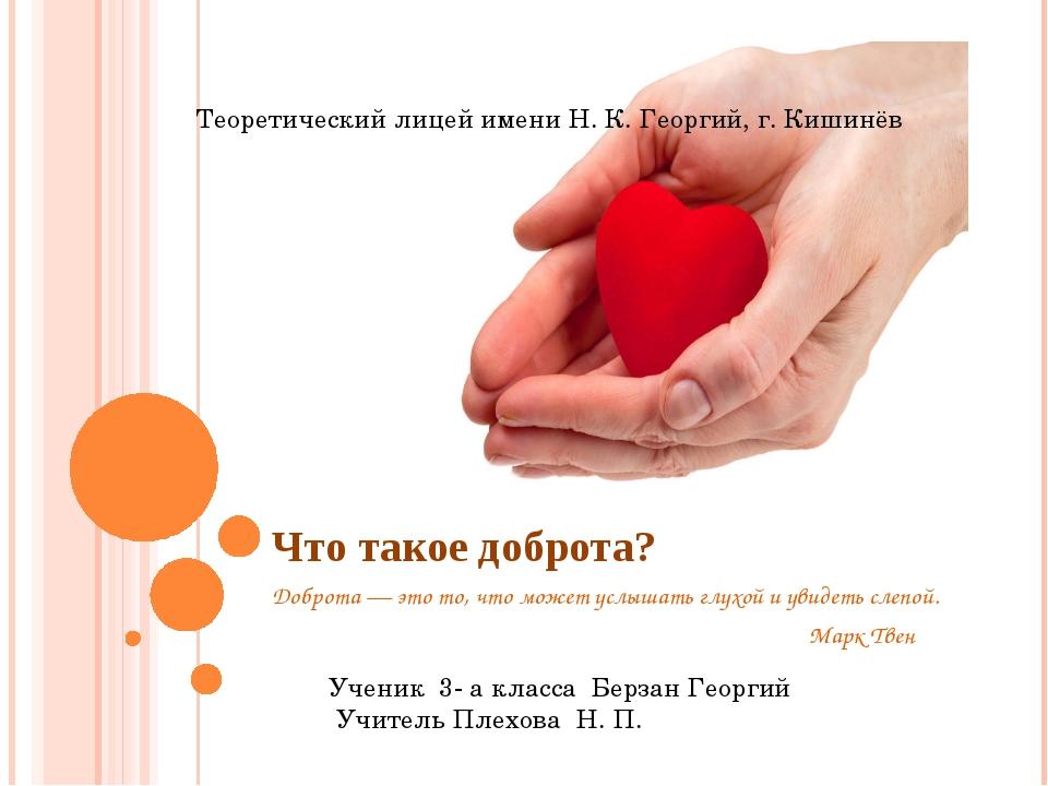Что такое доброта? Доброта — это то, что может услышать глухой и увидеть слеп...