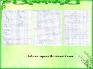 Работа в тетрадях Математика 4 класс