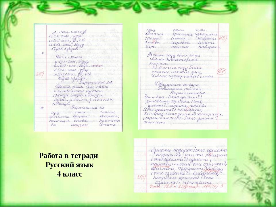 Работа в тетради Русский язык 4 класс