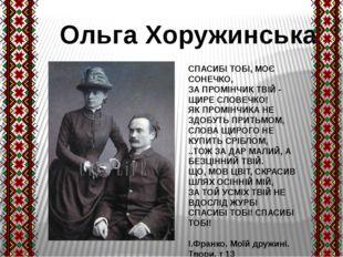 Ольга Хоружинська СПАСИБІ ТОБІ, МОЄ СОНЕЧКО, ЗА ПРОМІНЧИК ТВІЙ - ЩИРЕ СЛОВЕЧК