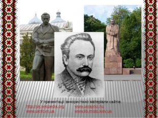 У презентації використано матеріали сайтів: http://uk.wikipedia.org www.ukr