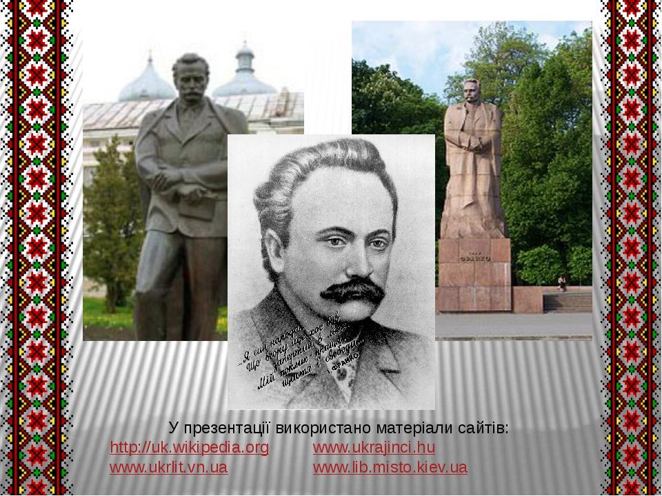 У презентації використано матеріали сайтів: http://uk.wikipedia.org www.ukr...