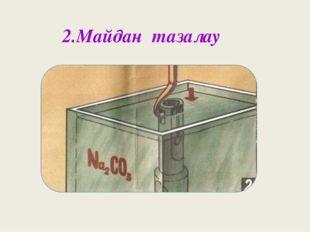 2.Майдан тазалау