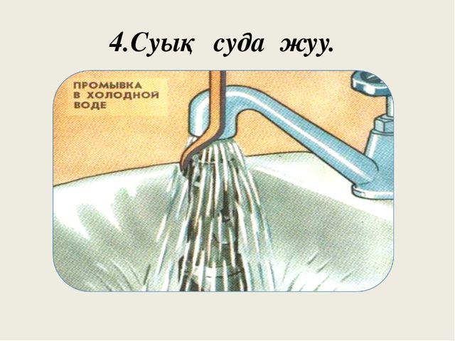 4.Суық суда жуу.