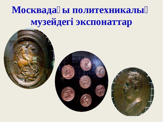 Москвадағы политехникалық музейдегі экспонаттар