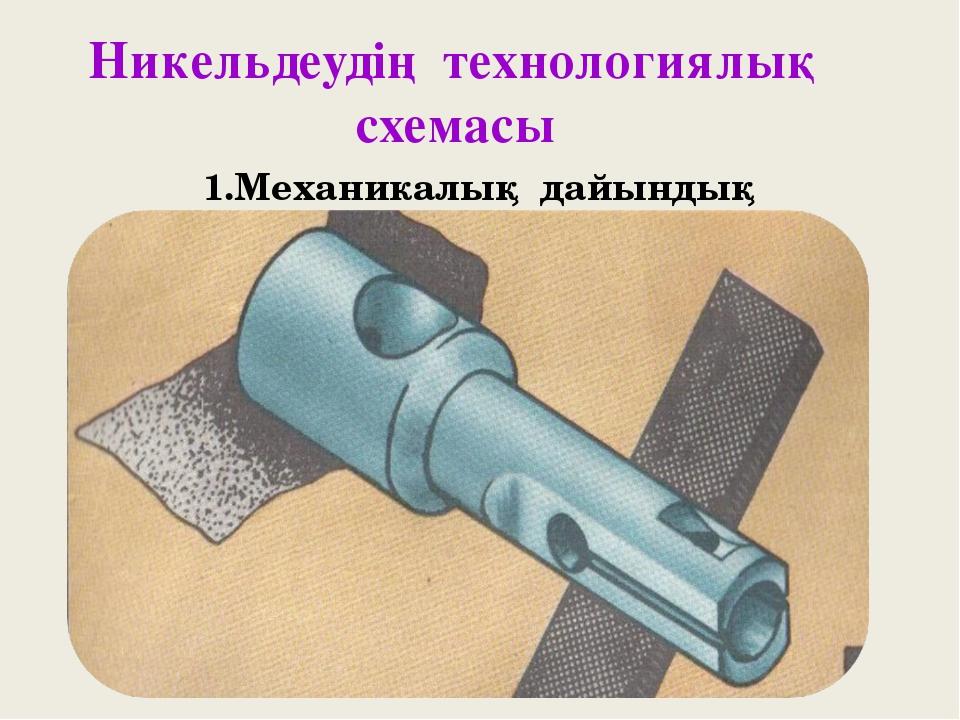 Никельдеудің технологиялық схемасы 1.Механикалық дайындық