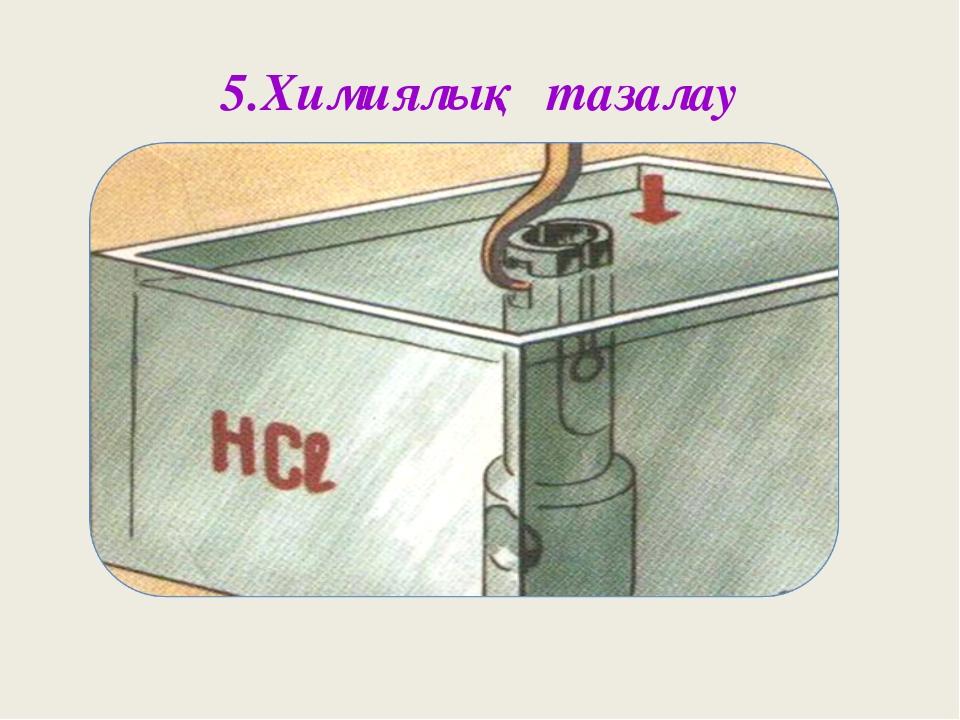 5.Химиялық тазалау