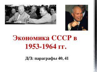 Экономика СССР в 1953-1964 гг. Д/З: параграфы 40, 41