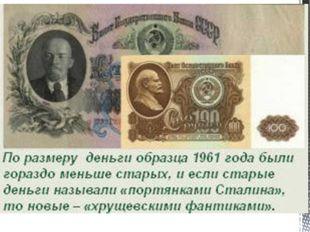 1 января 1961 г. ДЕНЕЖНАЯ РЕФОРМА – изменение золотого эквивалента рубля и де
