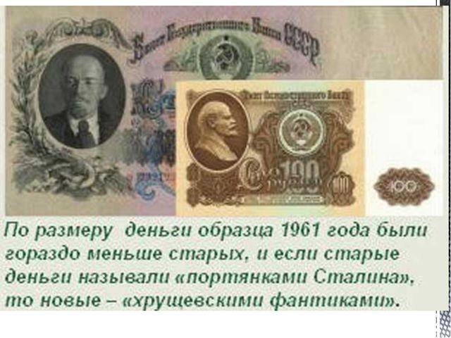 1 января 1961 г. ДЕНЕЖНАЯ РЕФОРМА – изменение золотого эквивалента рубля и де...