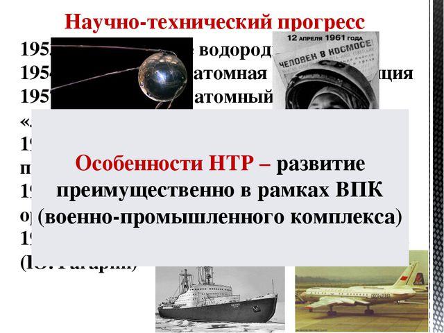 Научно-технический прогресс 1953 г. – испытание водородной бомбы 1954 г. – 1-...