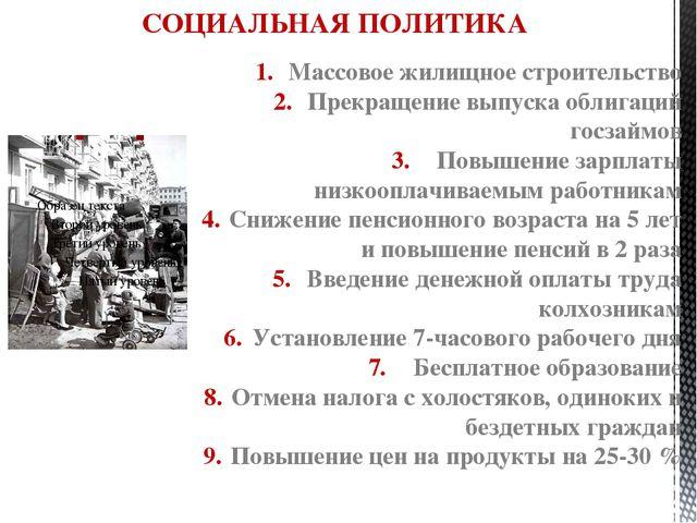 СОЦИАЛЬНАЯ ПОЛИТИКА Массовое жилищное строительство Прекращение выпуска облиг...