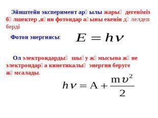 Эйнштейн эксперимент арқылы жарық дегеніміз бөлшектер ,яғни фотондар ағыны е