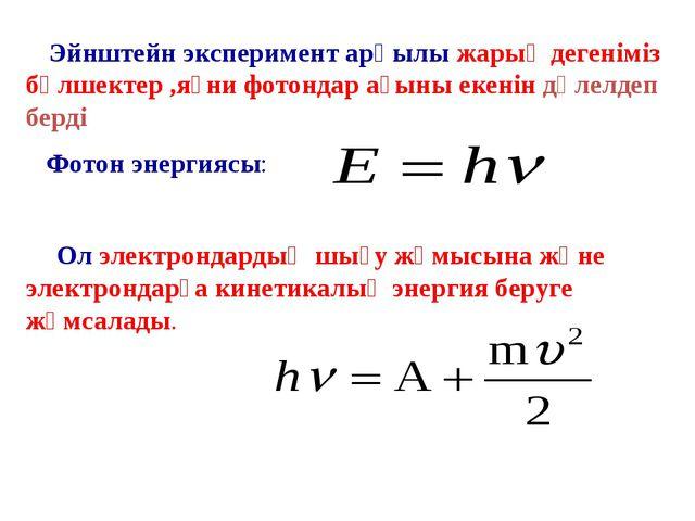 Эйнштейн эксперимент арқылы жарық дегеніміз бөлшектер ,яғни фотондар ағыны е...