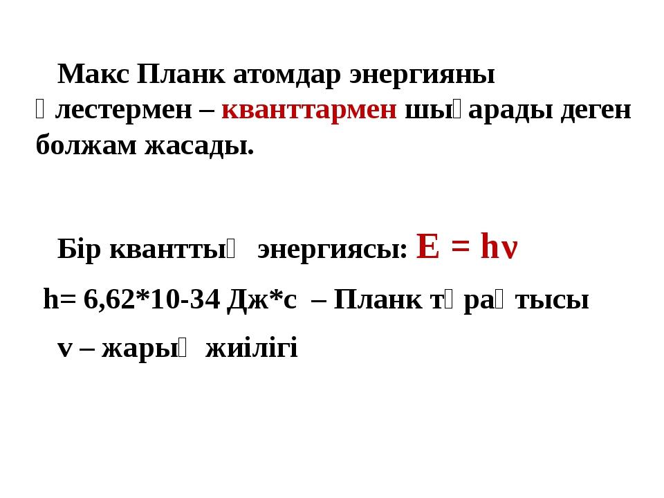 Макс Планк атомдар энергияны үлестермен – кванттармен шығарады деген болжам...