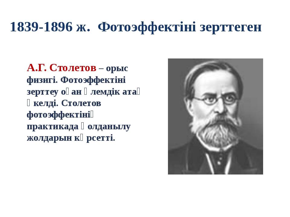 1839-1896 ж. Фотоэффектіні зерттеген А.Г. Столетов – орыс физигі. Фотоэффекті...
