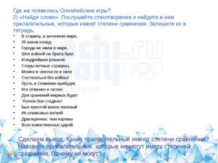 5)Творческая работа. Написать небольшой рассказ на тему «Олимпиада в Сочи», и