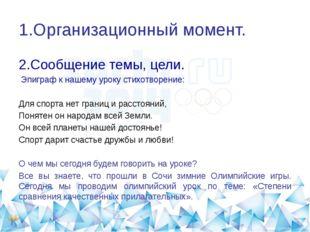 1.Организационный момент. 2.Сообщение темы, цели. Эпиграф к нашему уроку стих