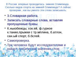 В России впервые проводилась зимняя Олимпиада. Сколько видов спорта на зимней