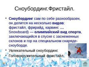 Где же появились Олимпийские игры? 2) «Найди слово». Послушайте стихотворение