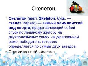 Какой же девиз Олимпиады? 4)Чтобы узнать, нужно поставить прилагательные в пр