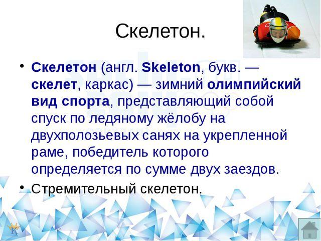 Какой же девиз Олимпиады? 4)Чтобы узнать, нужно поставить прилагательные в пр...
