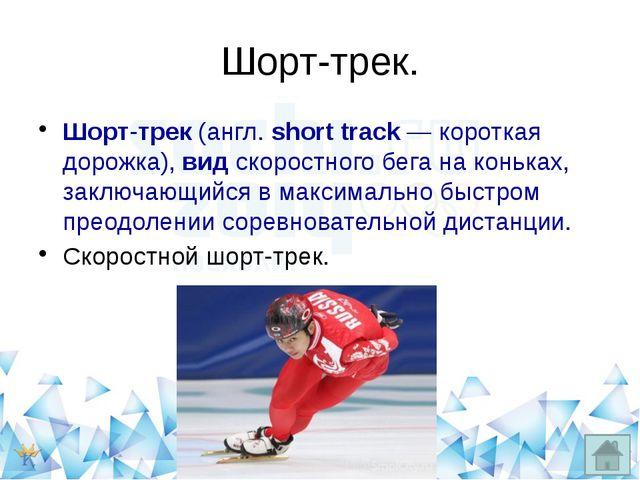 Быстрее, выше, сильнее. korolewa.nytvasc2.ru