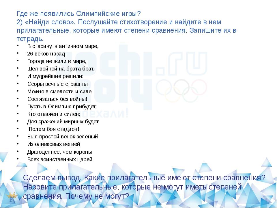 5)Творческая работа. Написать небольшой рассказ на тему «Олимпиада в Сочи», и...
