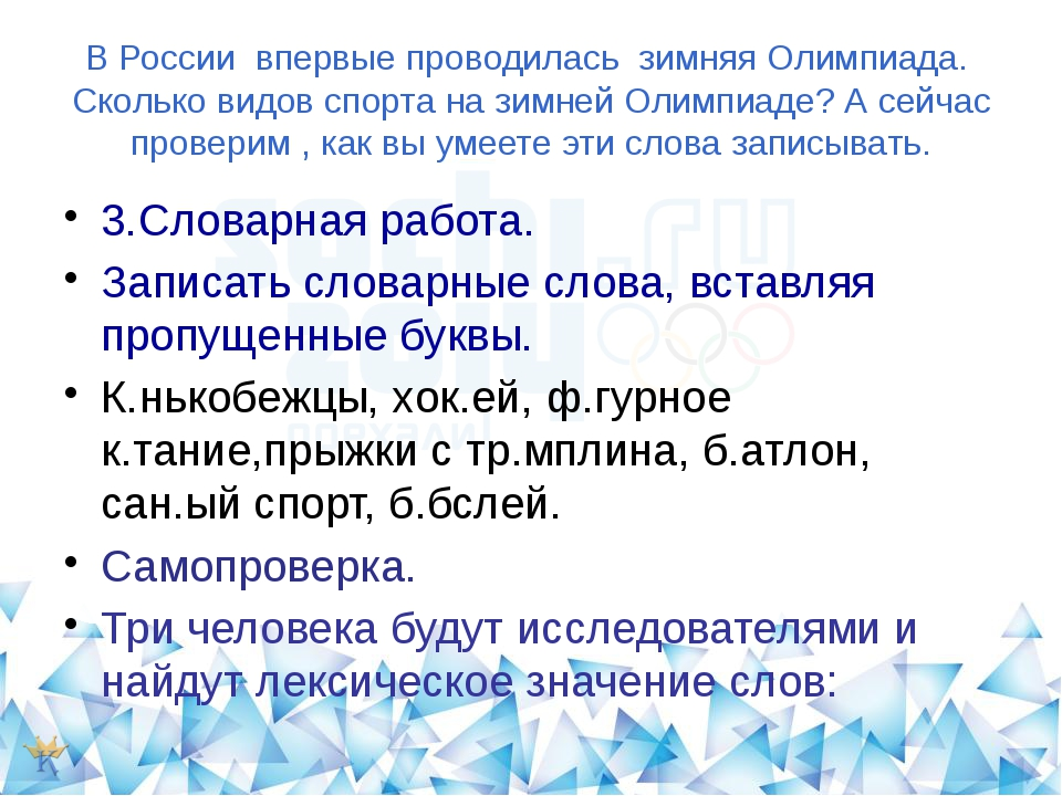 В России впервые проводилась зимняя Олимпиада. Сколько видов спорта на зимней...