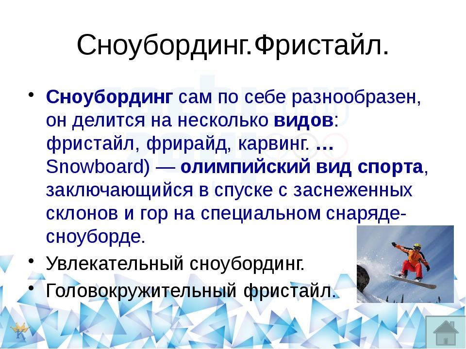 Где же появились Олимпийские игры? 2) «Найди слово». Послушайте стихотворение...