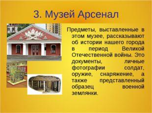 3. Музей Арсенал Предметы, выставленные в этом музее, рассказывают об истории