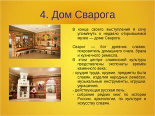 4. Дом Сварога В конце своего выступления я хочу упомянуть о недавно открывше