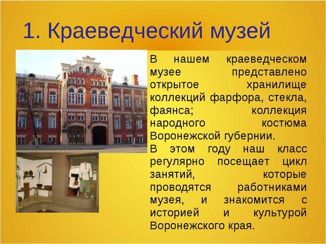 1. Краеведческий музей В нашем краеведческом музее представлено открытое хран...