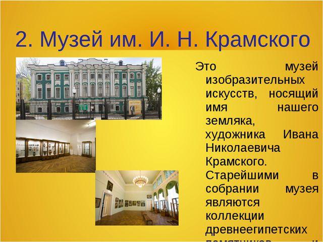 2. Музей им. И. Н. Крамского Это музей изобразительных искусств, носящий имя...