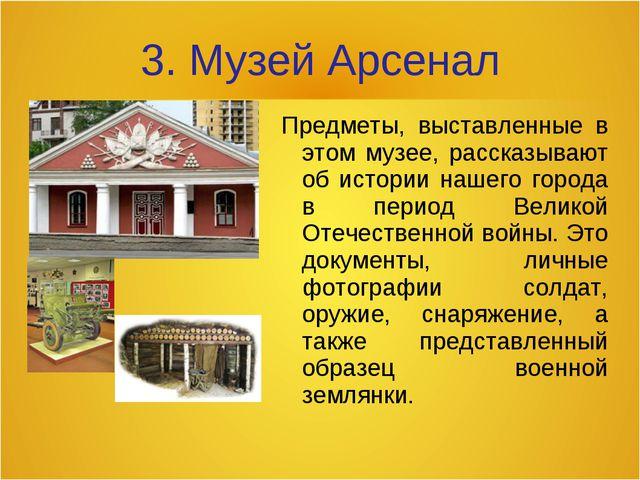 3. Музей Арсенал Предметы, выставленные в этом музее, рассказывают об истории...